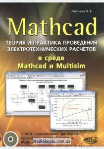 Mathcad. Теория и практика проведения электротехнических расчетов в среде Mathcad и Multisim (+ DVD-