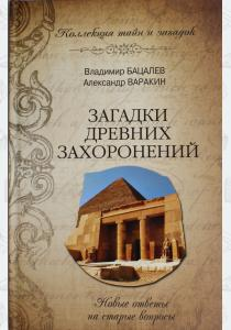 Загадки древних захоронений. Новые ответы на старые вопросы