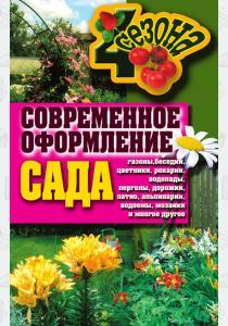Михайлов Современное оформление сада. Газоны, беседки, цветники, рокарии, водопады, перголы, дорожки