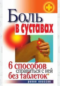 Светлана Валерьевна Дубровская Боль в суставах. 6 способов справиться с ней без таблеток