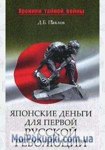 Японские деньги для первой русской революции