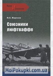 Михаил Александрович Жирохов Союзники люфтваффе