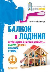 Евгений Витальевич Симонов Балкон и лоджия (+ CD-ROM)