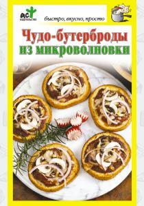 Костина Чудо-бутерброды из микроволновки