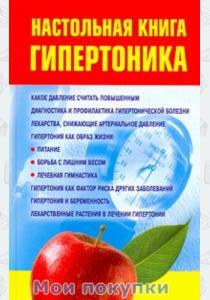Милюкова Настольная книга гипертоника