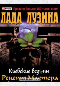 Лузина Киевские ведьмы. В 2 книгах. Книга 1. Рецепт Мастера. Революция амазонок