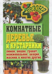 Галина Серикова Комнатные деревья и кустарники