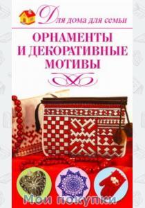 Севостьянова Надежда Николаевн Орнаменты и декоративные мотивы