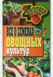 Серикова Все о семенах овощных культур