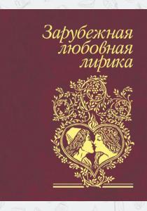 Шекспир Зарубежная любовная лирика