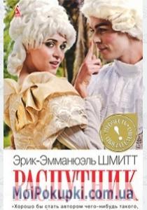 Шмитт Распутник