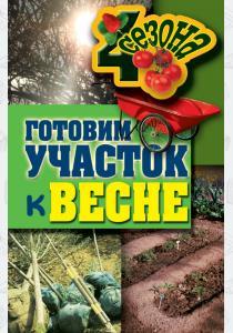 Максим Сергеевич Жмакин Готовим участок к весне