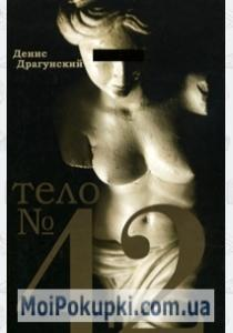 Тело №42