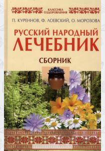 Русский народный лечебник