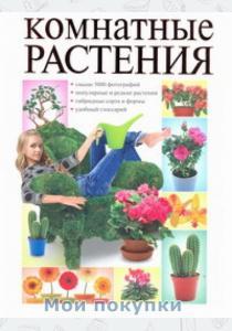 Сладкова Комнатные растения