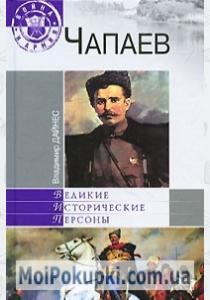 Дайнес Чапаев