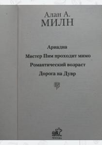 Милн Ариадна