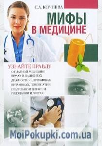 Мифы в медицине