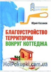 Юрий Казаков Благоустройство территории вокруг коттеджа