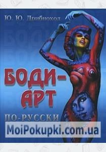 Юлия Юрьевна Дрибноход Боди-арт по-русски