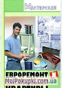 Евроремонт и перепланировка квартиры