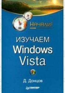 Дмитрий Донцов Изучаем Windows Vista