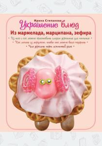 Степанова Украшение блюд. Из мармелада, марципана, зефира