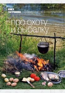 Ирина Киреева Книга Гастронома Про охоту и рыбалку