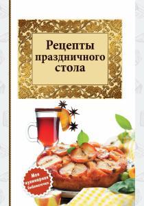 Сборник Рецепты праздничного стола