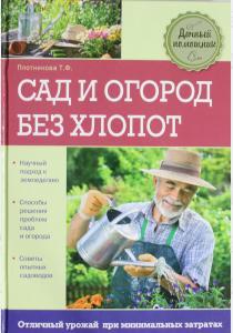 Плотникова Сад и огород без хлопот