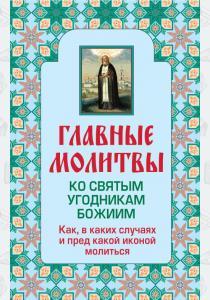 Глаголева Главные молитвы ко святым угодникам Божиим. Как, в каких случаях и пред какой иконой молиться