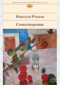 Николай Михайлович Рубцов Стихотворения