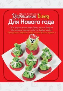 Степанова Украшение блюд. Для Нового года