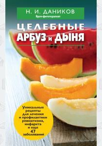 Даников Николай Илларионович Целебные арбуз и дыня