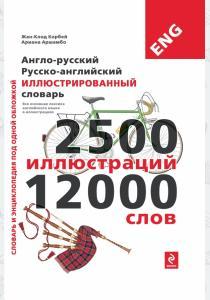 Англо-русский русско-английский иллюстрированный словарь