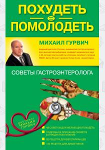Михаил Похудеть = помолодеть: советы гастроэнтеролога