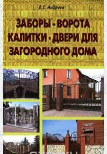 Заборы, ворота, калитки, двери для загородного дома