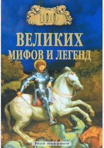 Муравьева 100 великих мифов и легенд
