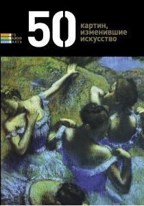 Герман Токарев 50 картин, изменившие искусство