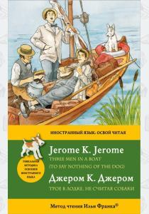Клапка Джером Джером Трое в лодке, не считая собаки = Three Men in a Boat (To say nothing of the Dog): метод чтения Ильи