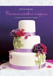 Романтические торты. Сладкое признание в любви