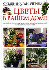 Ганичкина Цветы в вашем доме