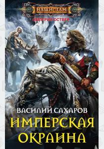Иванович Имперская окраина