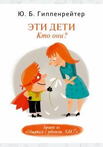 Гиппенрейтер Юлия Борисовна Эти дети. Кто они?