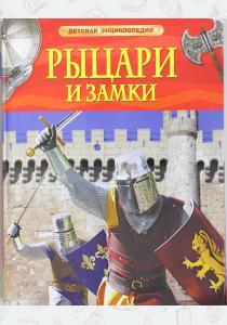 Стил Рыцари и замки. Детская энциклопедия