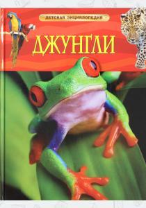 Джунгли. Детская энциклопедия