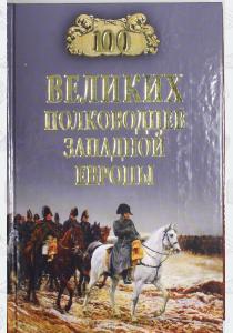 Шишов 100 великих полководцев Западной Европы