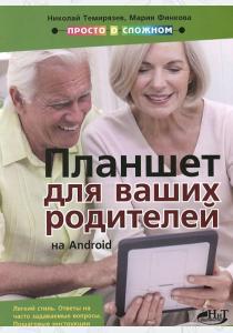 Прокди Планшет на Android для ваших родителей