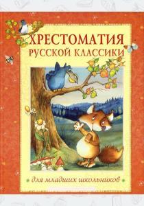 Хрестоматия русской классики для младших школьников