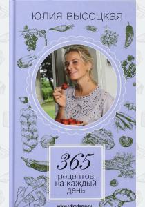 Высоцкая 365 рецептов на каждый день